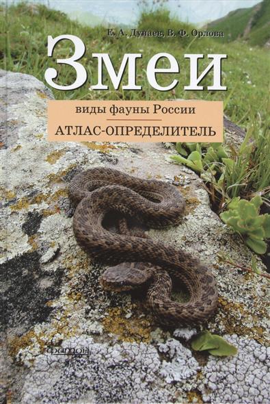 Змеи. Виды фауны России. Атлас-определитель