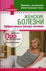 Женские болезни Эффект. методы лечения