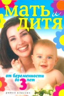 Мать и дитя От беременности до 3 лет