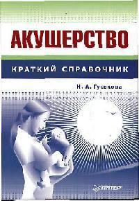 Акушерство Краткий справочник