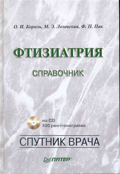 Фтизиатрия Справочник