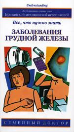 Заболевания грудной железы Все что нужно знать