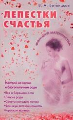Лепестки счастья Настрой на легкие и благоп. роды