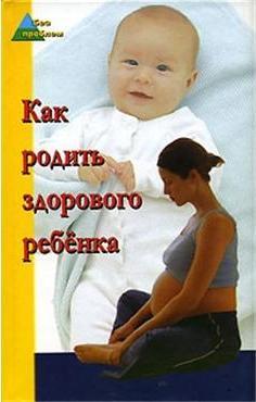 Как родить здорового ребенка
