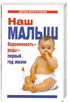 Наш малыш Беременность - роды - первый год жизни