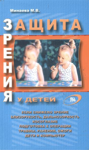 Защита зрения у детей
