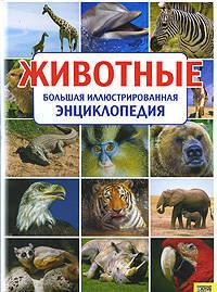 Животные Большая илл. энц.
