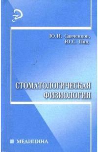 Стоматологическая физиология