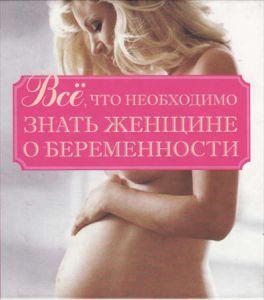 Все что необходимо знать жен. о беременности