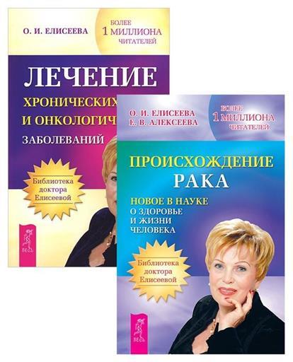 Происхождение рака + Лечение хронических и онкологических заболеваний (комплект из 2 книг)