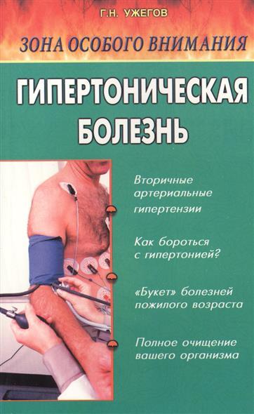 Зона особого внимания: Гипертоническая болезнь