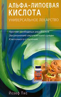 Альфа-липоевая кислота Универсальное лекарство