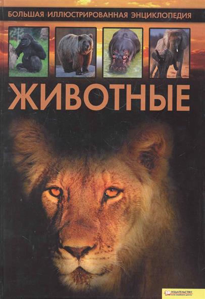 Животные Большая иллюстрированная энциклопедия