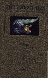 Мир животных Зоологическая энциклопедия Холоднокровные позвоночные животные
