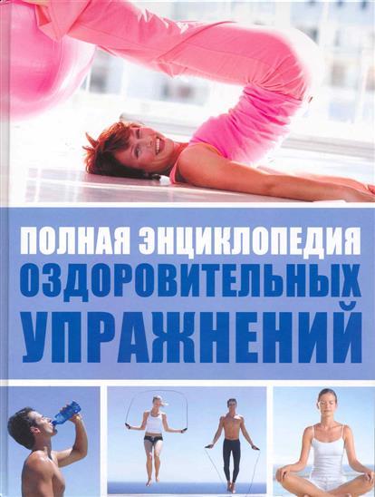 Полная энциклопедия оздоровит. упражнений