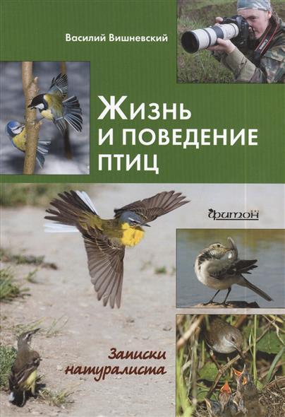 Жизнь и поведение птиц: записки натуралиста