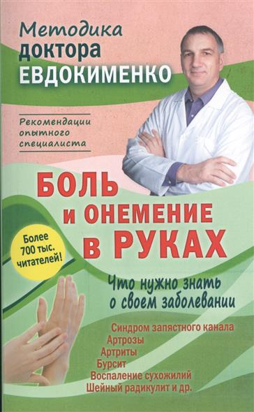 Боль и онемение в руках. Что нужно знать о своем заболевании. 2-е издание