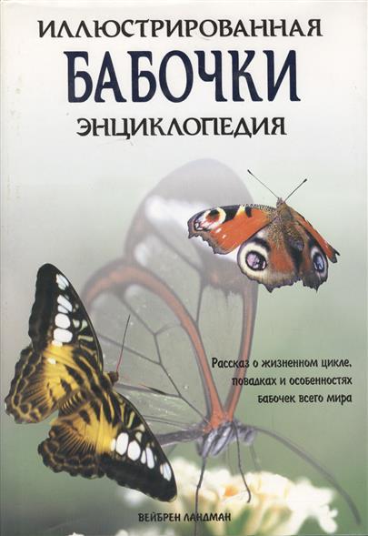 Бабочки Иллюстрированная энциклопедия