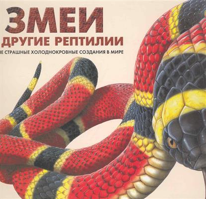 Змеи и другие рептилии Самые страшные...