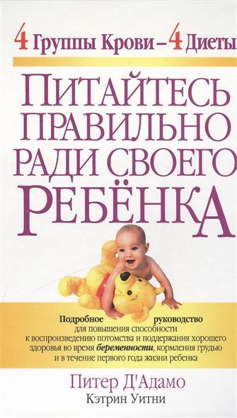 Питайтесь правильно ради своего ребенка. 4 группы крови - 4 диеты