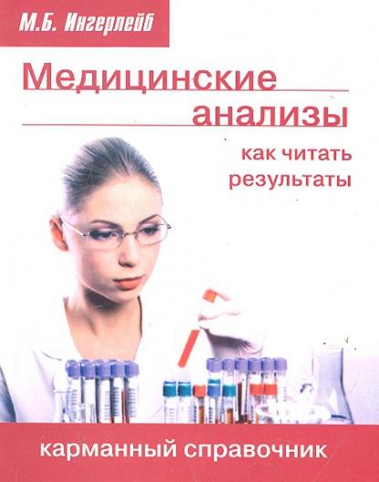 Медицинские анализы Как читать результаты Карм. справочник