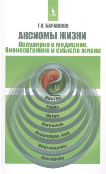 Аксиомы жизни. Популярно о медицине, бионеорганике и смысле жизни