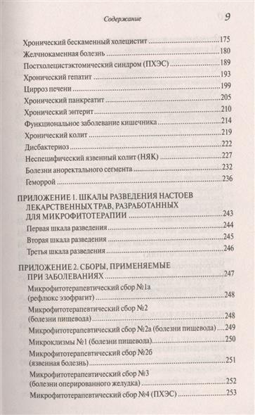 Гастроэнтерология. Домашний лечебник
