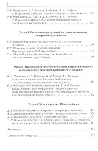 Формирование поведения животных в норме и патологии. К 100-летию со дня рождения Л.В. Крушинского (1911-1984)