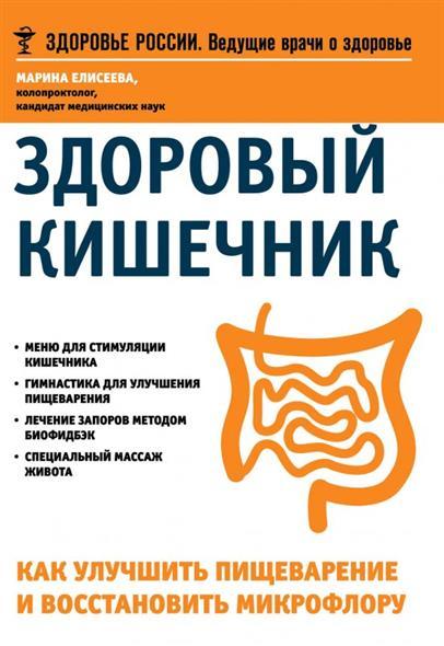Здоровый кишечник. Как улучшить пищеварение и восстановить микрофлору