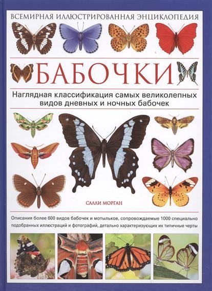 Бабочки. Всемирная иллюстрированная энциклопедия. Наглядная классификация самых великолнпных видов дневных и ночных бабочек