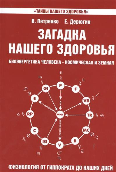 Загадка нашего здоровья. Биоэнергетика человека - космическая и земная. Книга третья. Физиология от Гиппократа до наших дней. 4-е издание