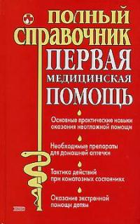 Первая медицинская помощь Полный справочник