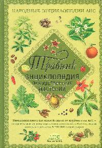 Травник Энциклопедия лекарственных растений