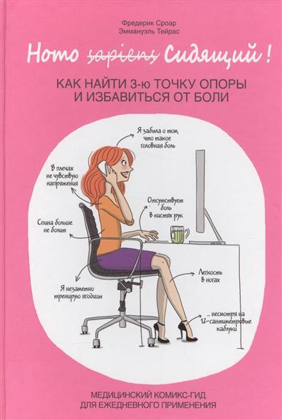 Homo сидящий! Как найти 3-ю точку опоры и избавиться от боли. Медицинский комикс-гид для ежедневного применения