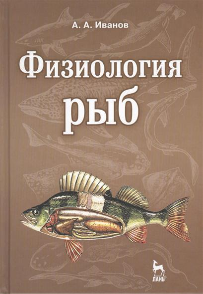 Физиология рыб: учебное пособие. Издание второе, стереотипное