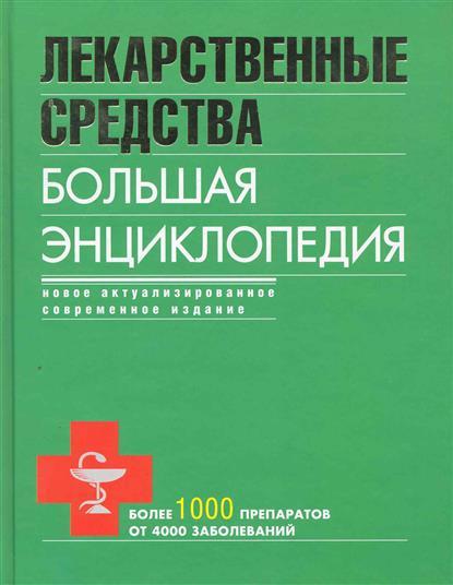 Лекарственные средства Большая энциклопедия