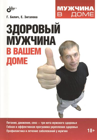 Здоровый мужчина в вашем доме