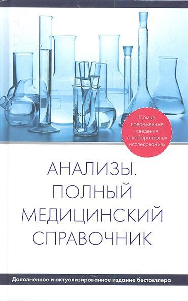 Анализы. Полный медицинский справочник