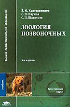 Зоология позвоночных
