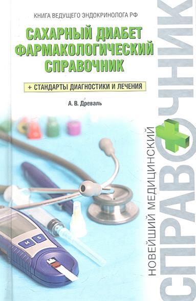 Сахарный диабет Фармаколог. справочник + Стандарты диагностики...