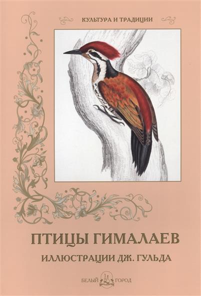 Птицы Гималаев. Иллюстрации Дж. Гульда
