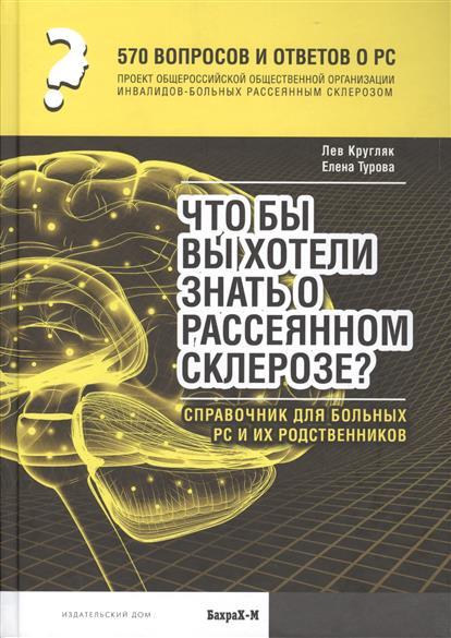 570 вопросов и ответов о РС: Что бы вы хотели знать о рассеяном склерозе? Справочник для больных РС и их родственников