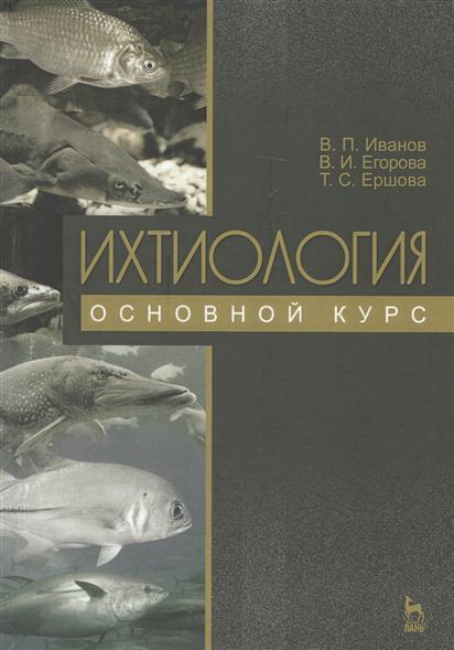 Ихтиология. Основной курс