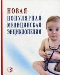 Новая популярная медицинская энциклопедия