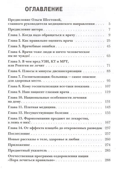 Руководство по пользованию медициной. Книга-ключ к российскому здравоохранению и всем книга о здоровье