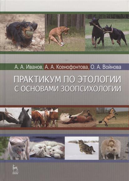 Практикум по этологии с основами зоопсихологии: учебное пособие