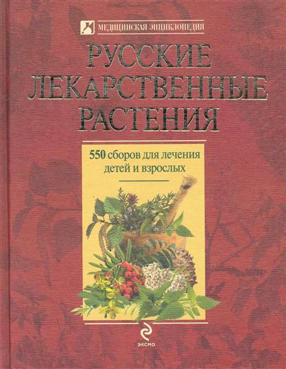 Русские лекарственные растения 550 сборов...