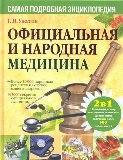 Официальная и народная медицина Самая подробная энциклопедия