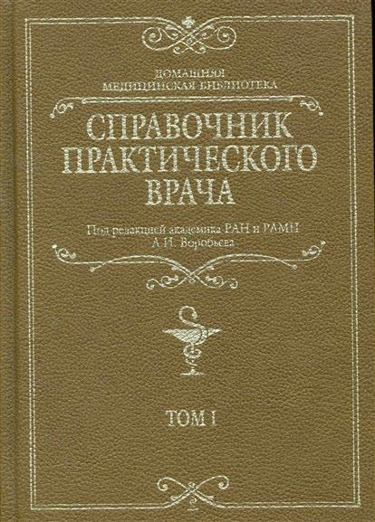 Справочник практического врача 2тт