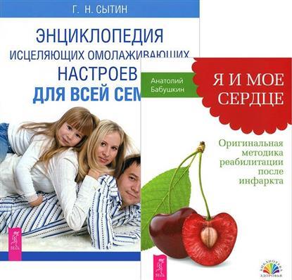 Я и мое сердце + Энциклопедия омолаживающих настроев (комплект из 2 книг)
